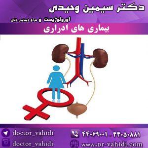 بیماری های ادراری