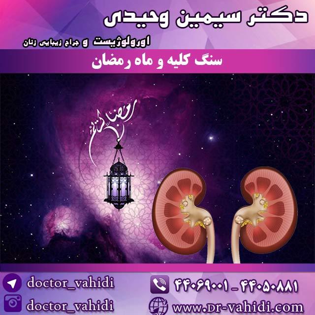 سنگ کلیه و ماه رمضان