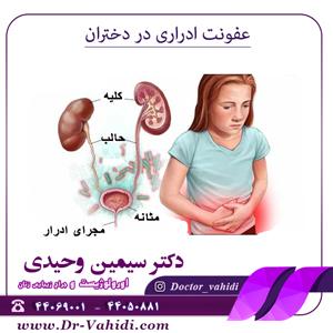 عفونت ادراری در دختران