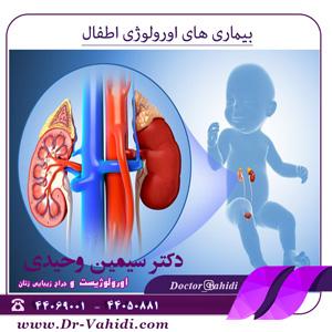 بیماری های اورولوژی اطفال