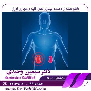 علائم هشدار دهنده بیماری های کلیه و مجاری ادرار