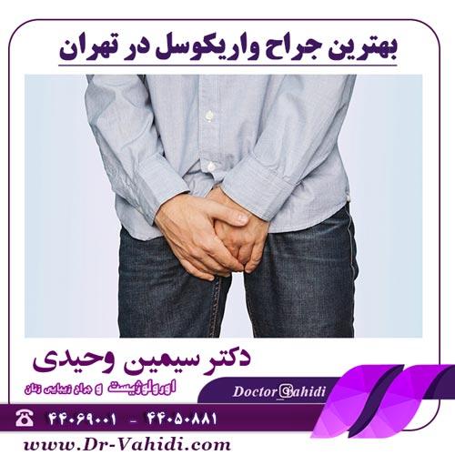 بهترین جراح واریکوسل در تهران